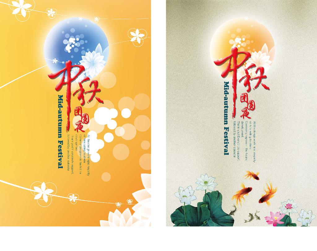 中秋模板下载节国庆节海报展板背景