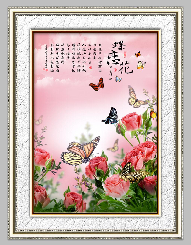 素材 装饰画/[版权图片]粉红玫瑰蝶恋花装饰画
