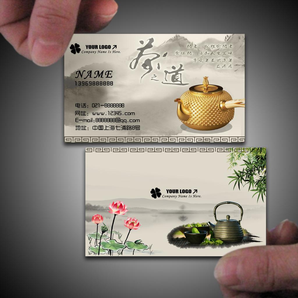 茶叶茶具销售名片模板下载(图片编号:12348743)_茶艺