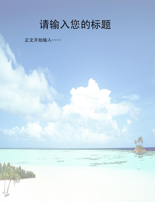 蓝天白云大海信纸背景图片