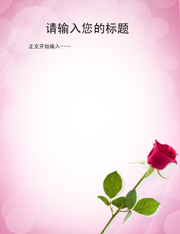 word 背景图素材