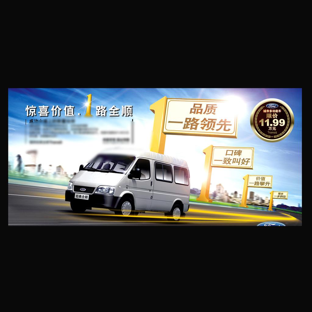 汽车促销活动宣传单页素材下载模板下载(图片编号:)图片