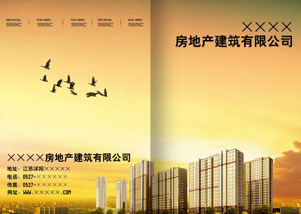房地产建筑画册封面设计psd模板下载