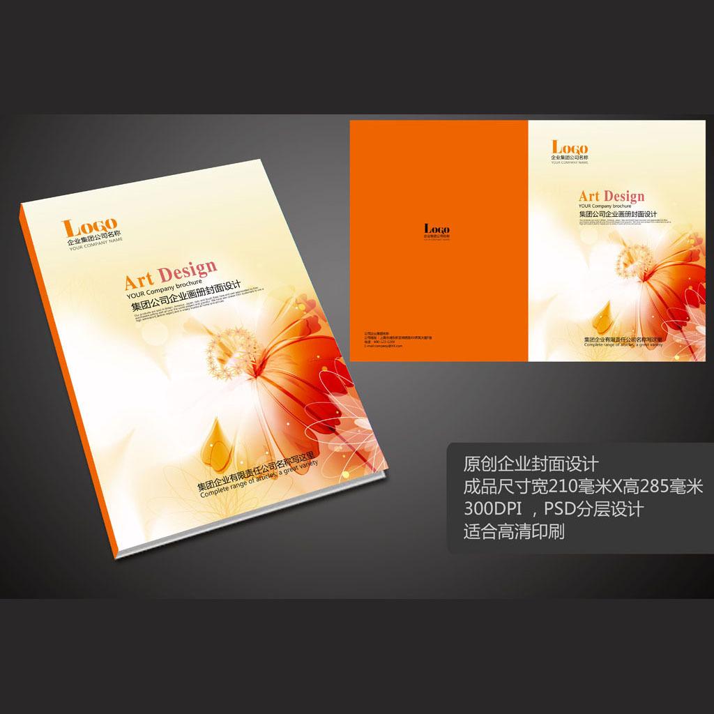 高档封面设计画册封面模板下载(图片编号:12351055)图片