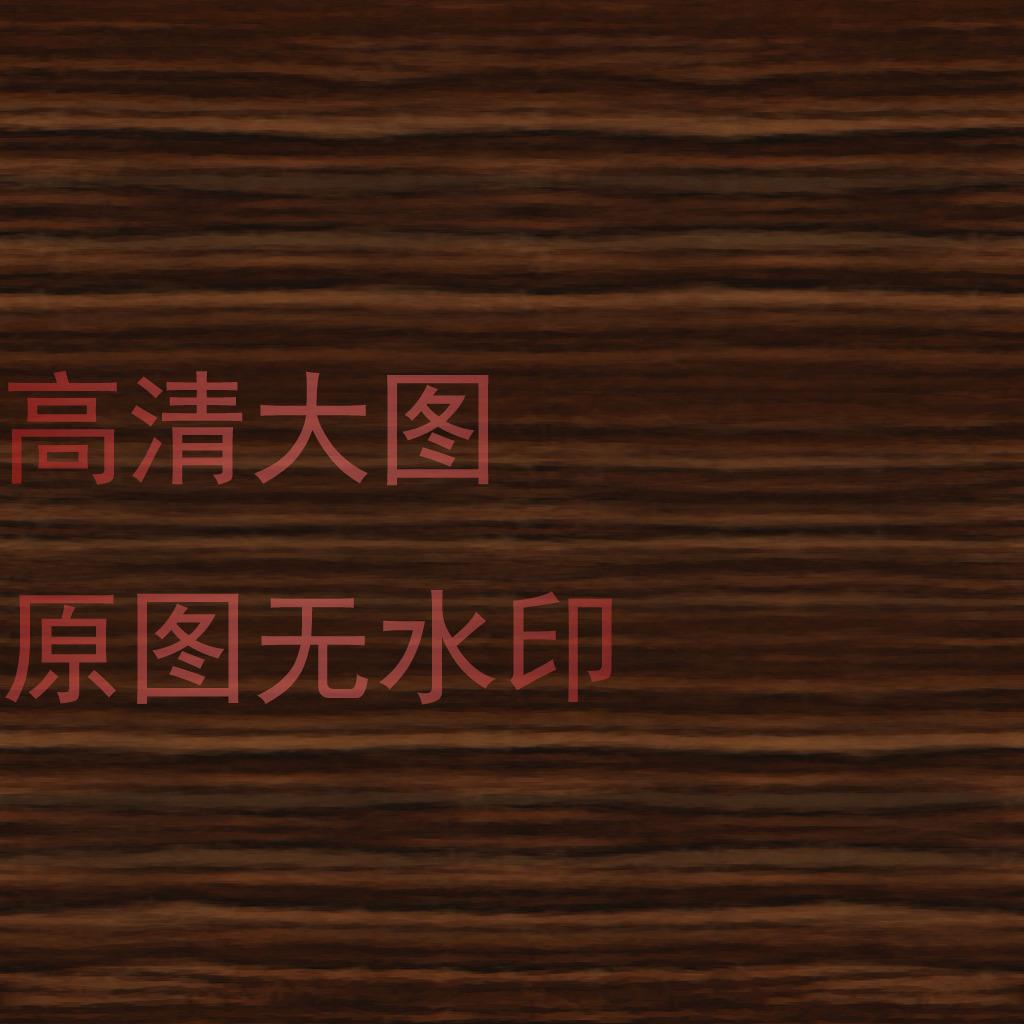 高清深色木纹贴图