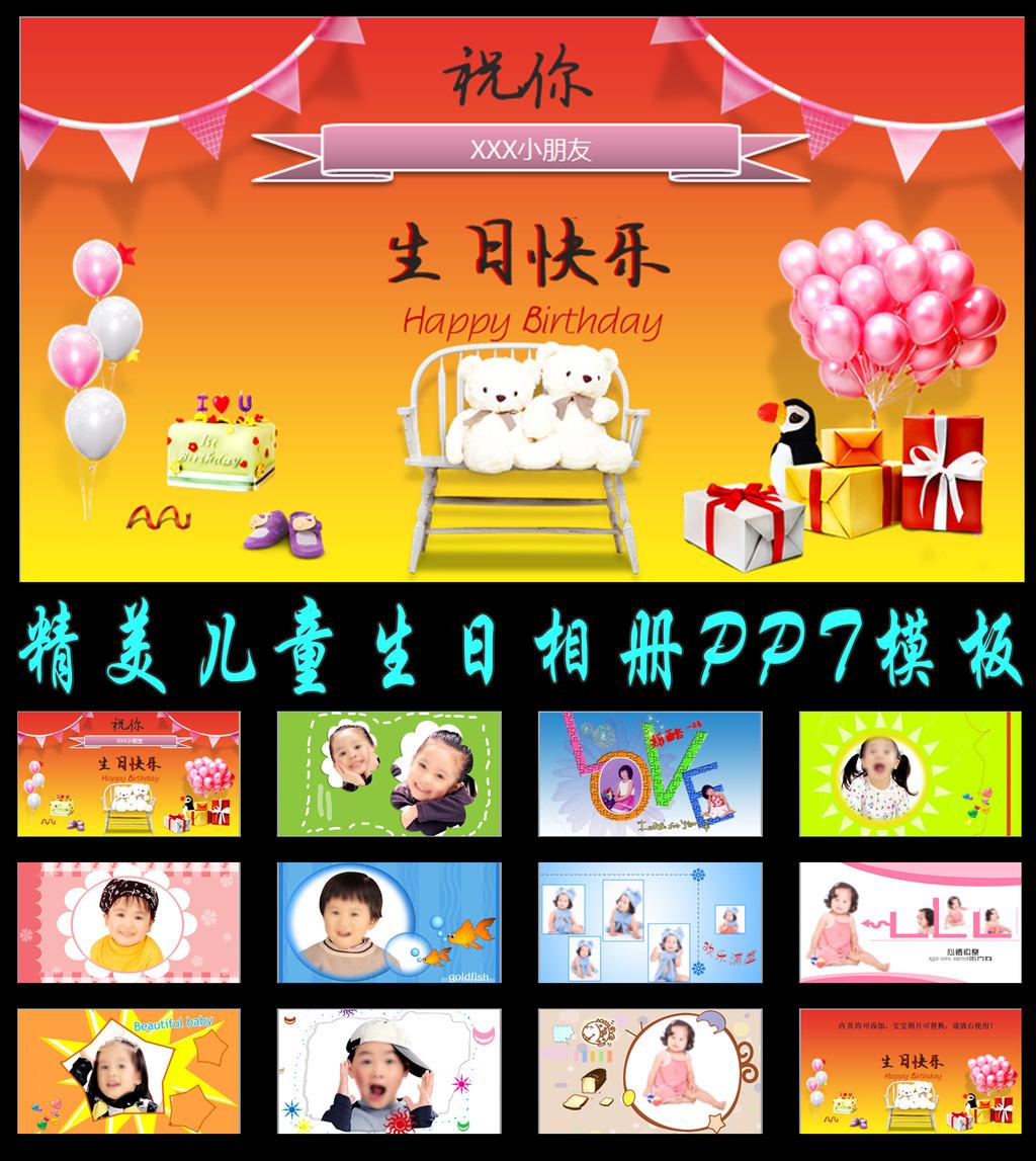 动态音乐儿童生日儿童相册ppt模板