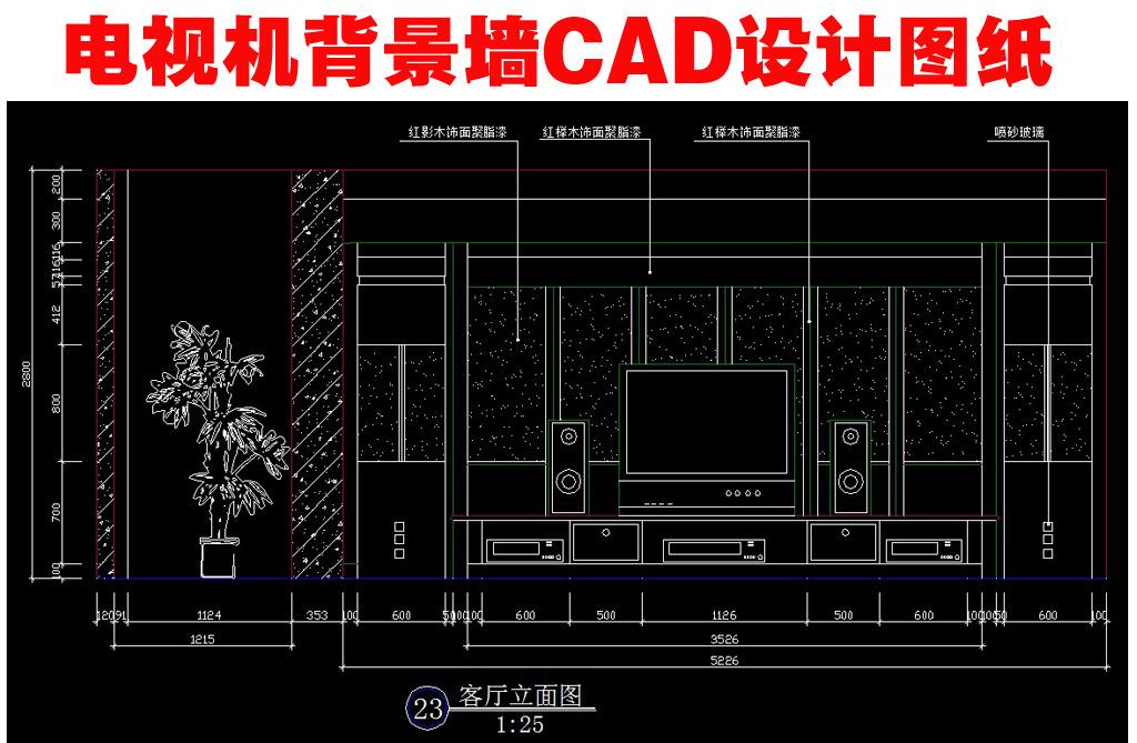 高档电视机柜背景墙CAD图纸模板下载(图片编