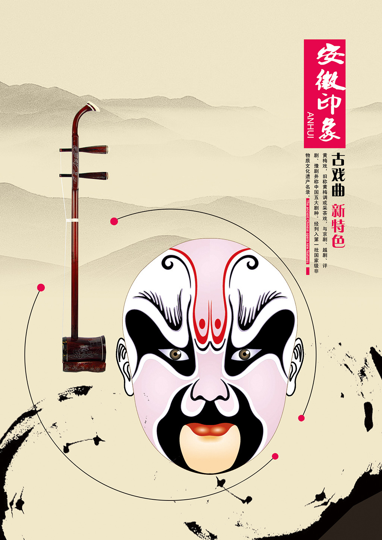 安徽印象-古戏曲新特色海报设计