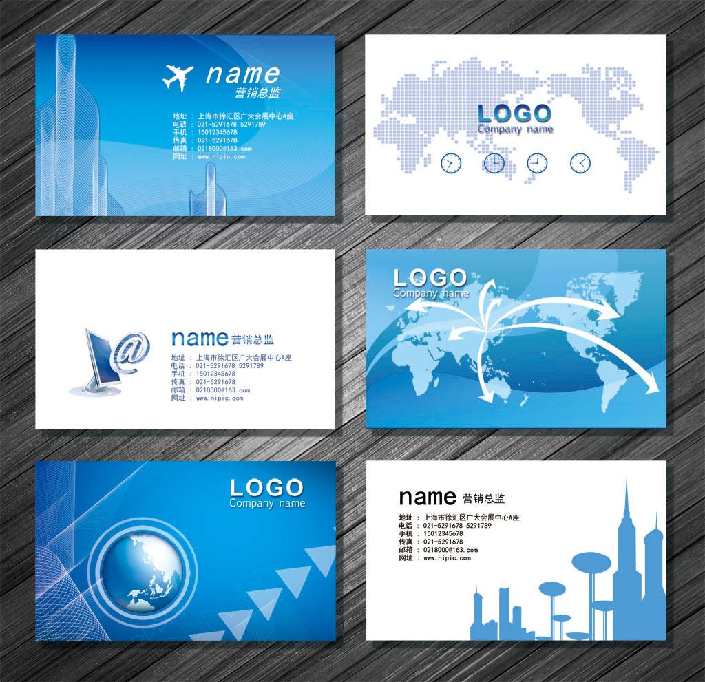电子商务it行业公司名片设计模板