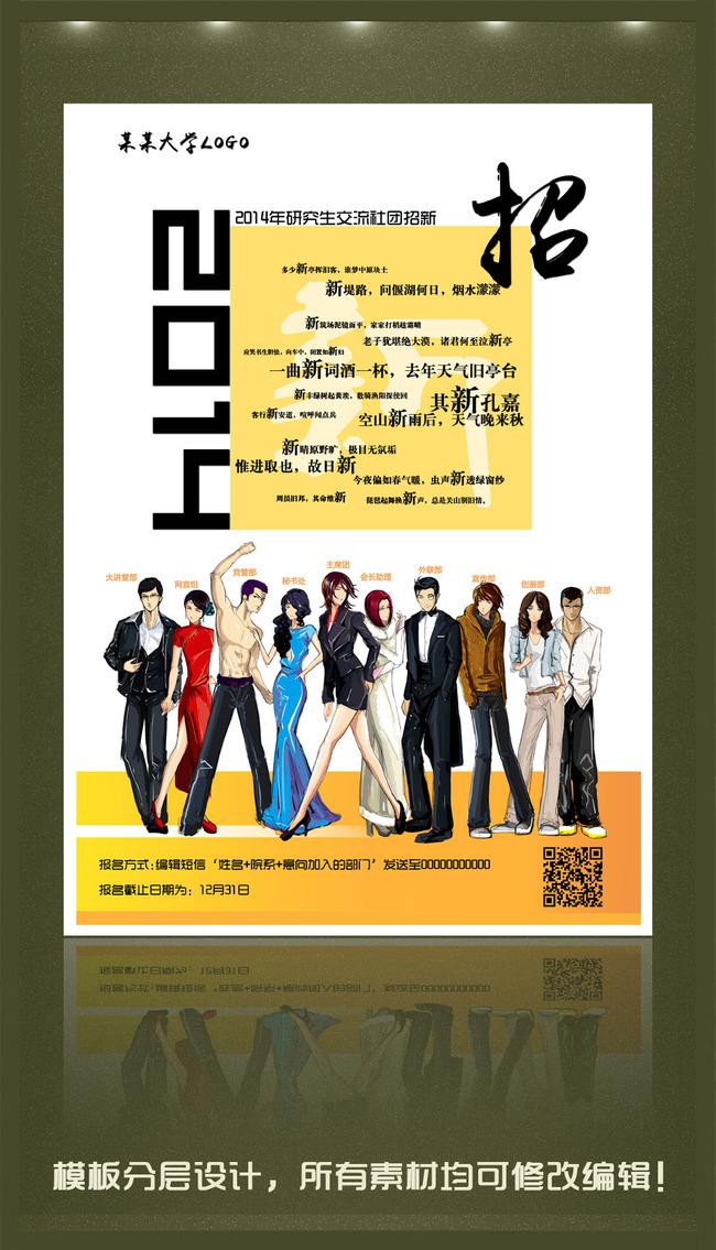 大学生校园招新宣传海报模板下载(图片编号:12353736)