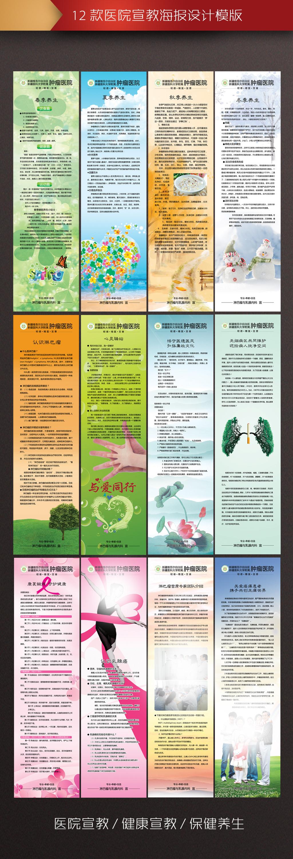 12款医院宣教海报设计模板下载