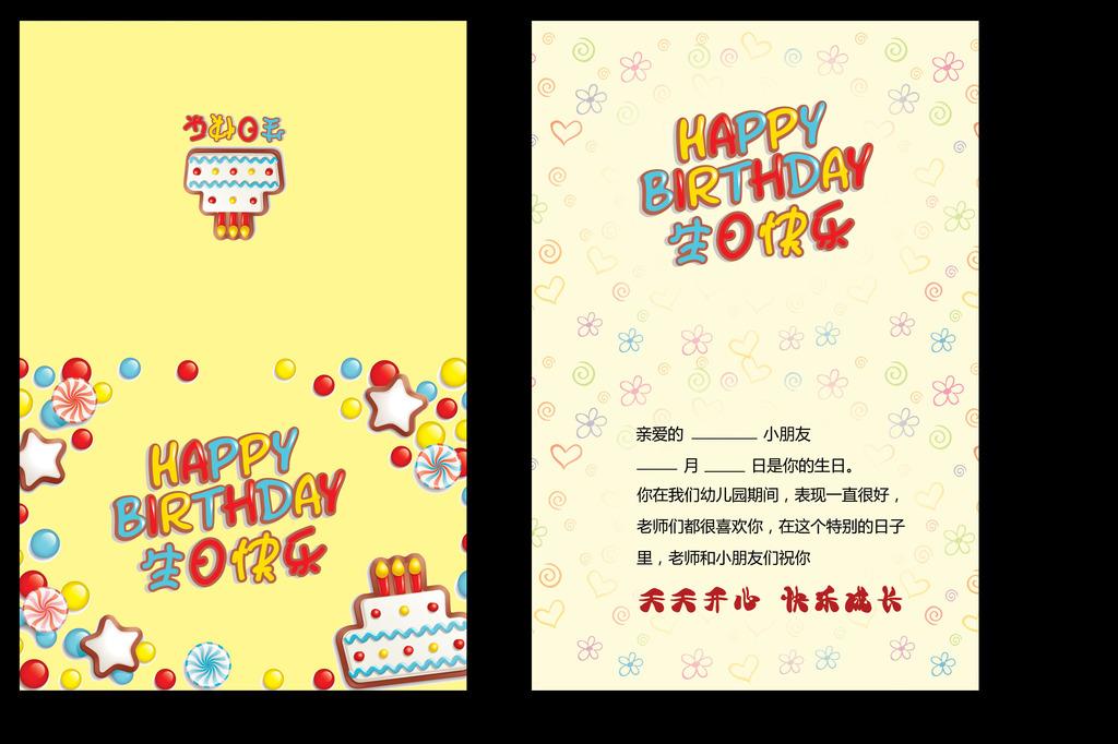 儿童生日快乐贺卡源文件