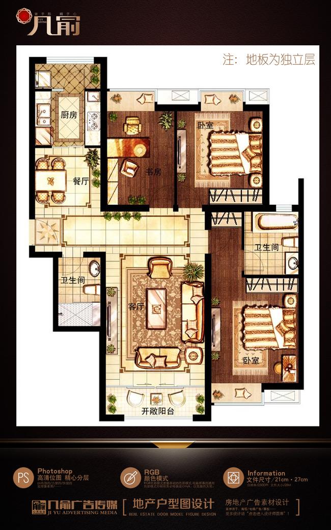 ps手绘房地产户型图