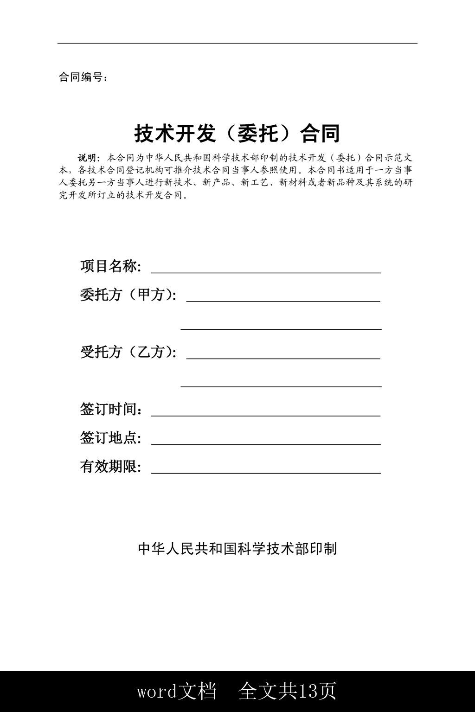 办公|ppt模板 word模板 应用文书 > 委托合同范本  下一张&gt