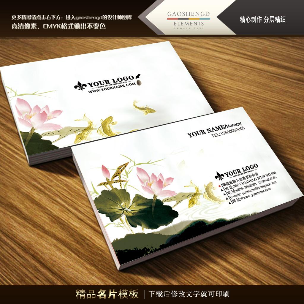 荷花 模板/[版权图片]荷花古典中国风名片psd模板免费下载