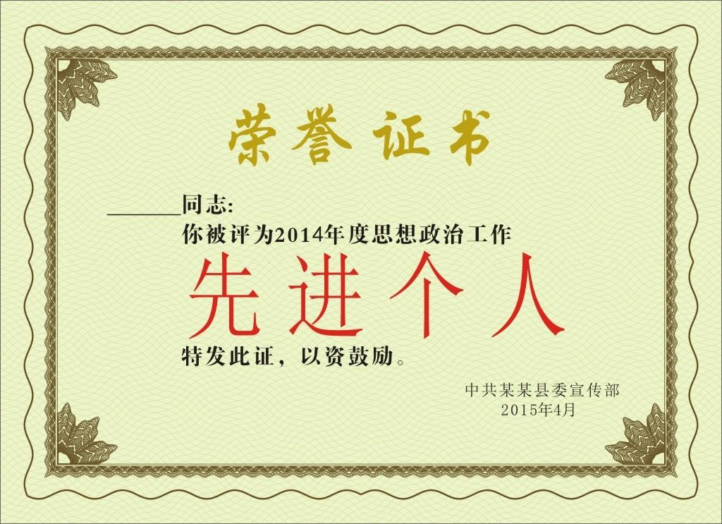 平面设计 证书模版 荣誉证书|奖状 > 先进个人荣誉证书矢量模板下载图片