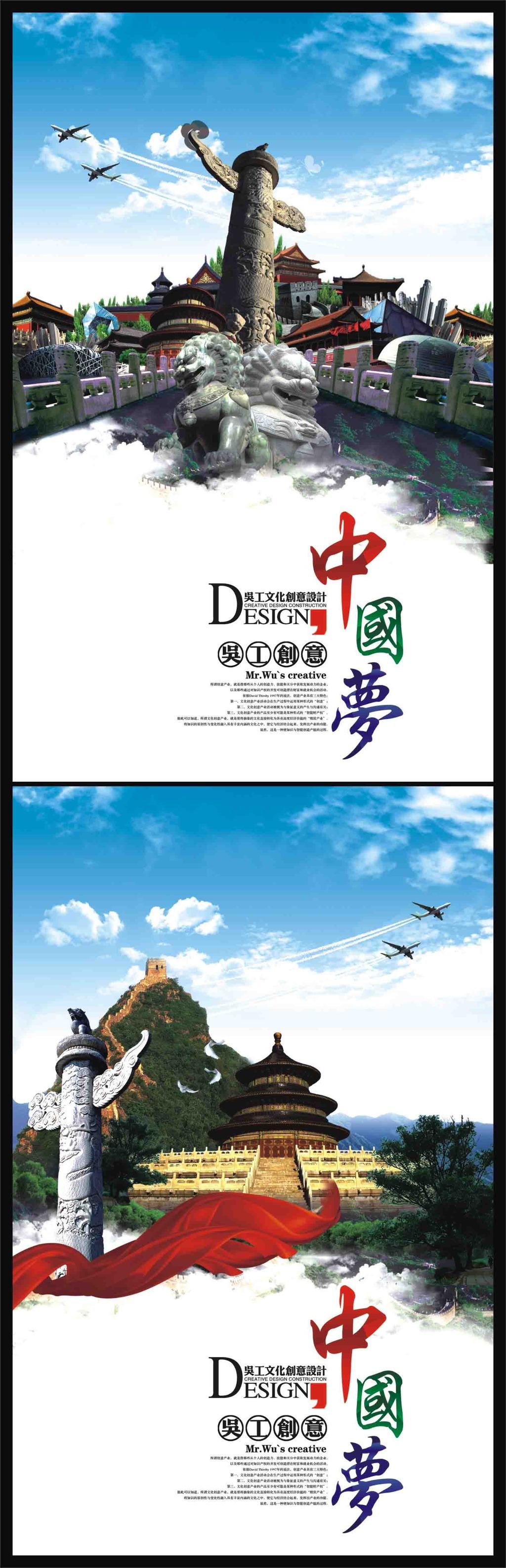 党建中国梦国庆宣传展板设计图片下载 党建中国梦宣传展板设计