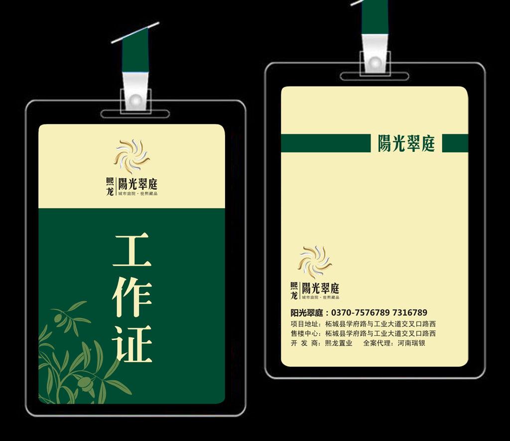 公司工作证员工胸卡模板设计下载