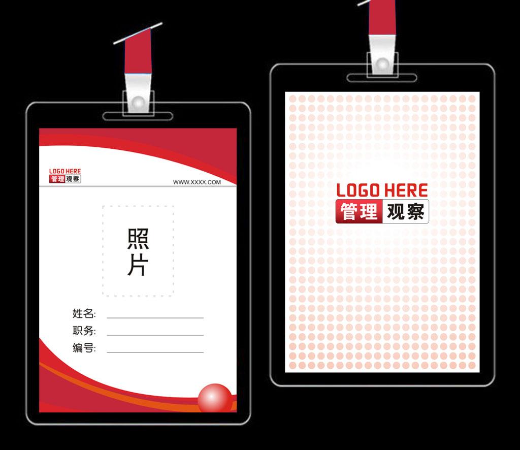 商务红工作证公司胸卡模板设计下载