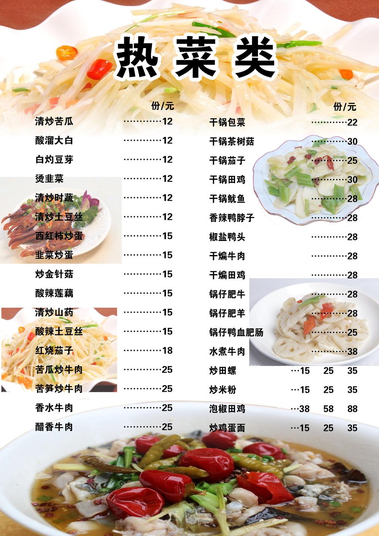 餐馆菜单设计cdr模板psd下载