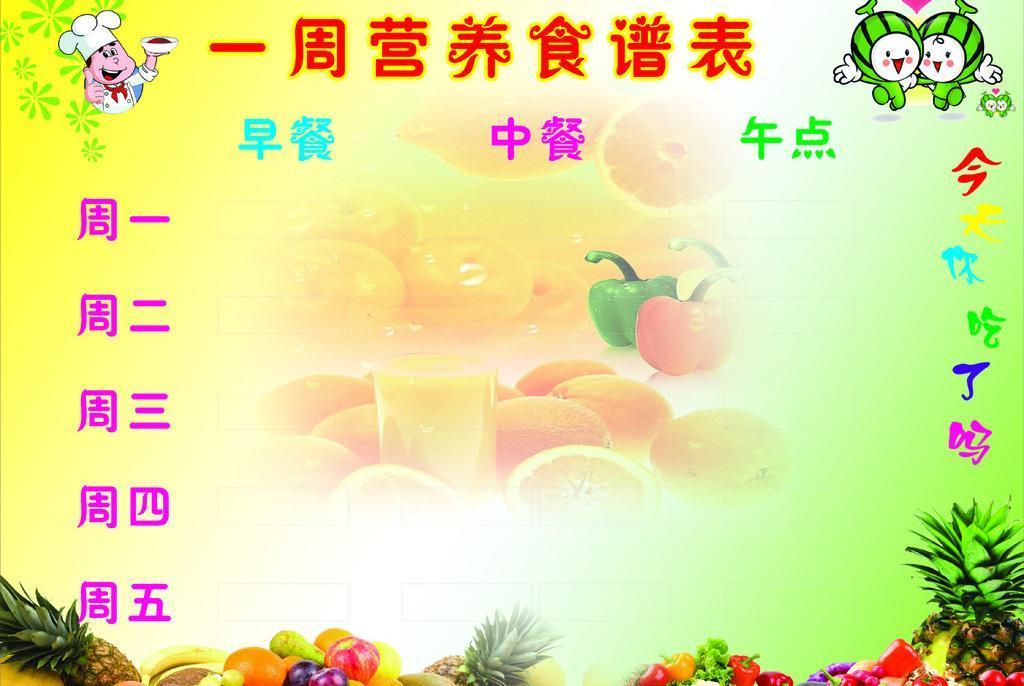幼儿园一周营养食谱表图片cdr设计下载
