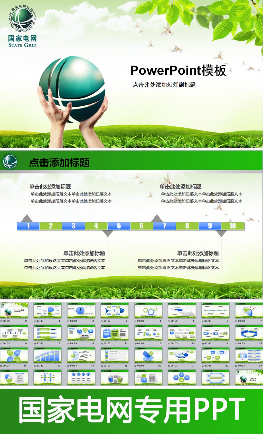 国家电网进度总结会议报告ppt模板