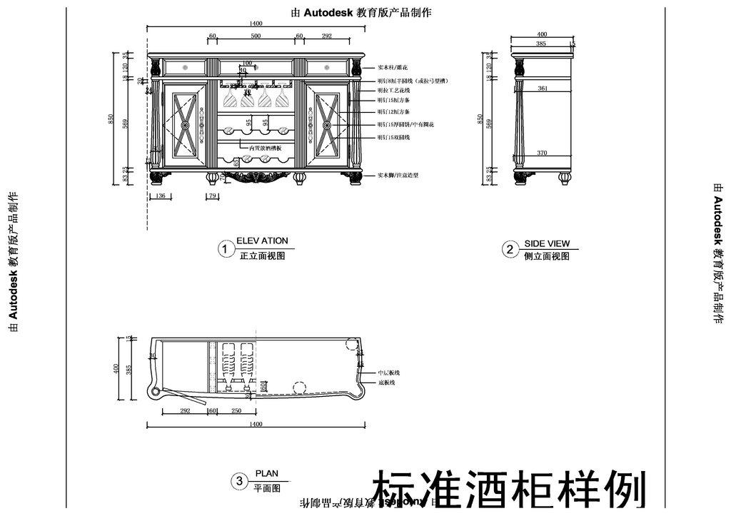 家具设计cad模板
