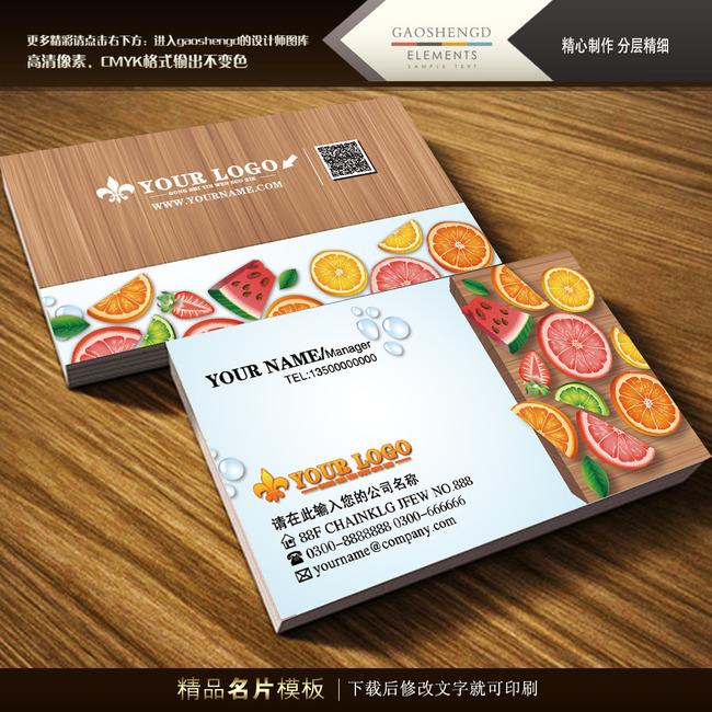 国外风格创意水果名片psd模板下载