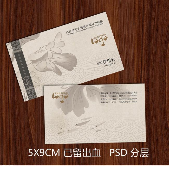 中国风山水画名片模板下载