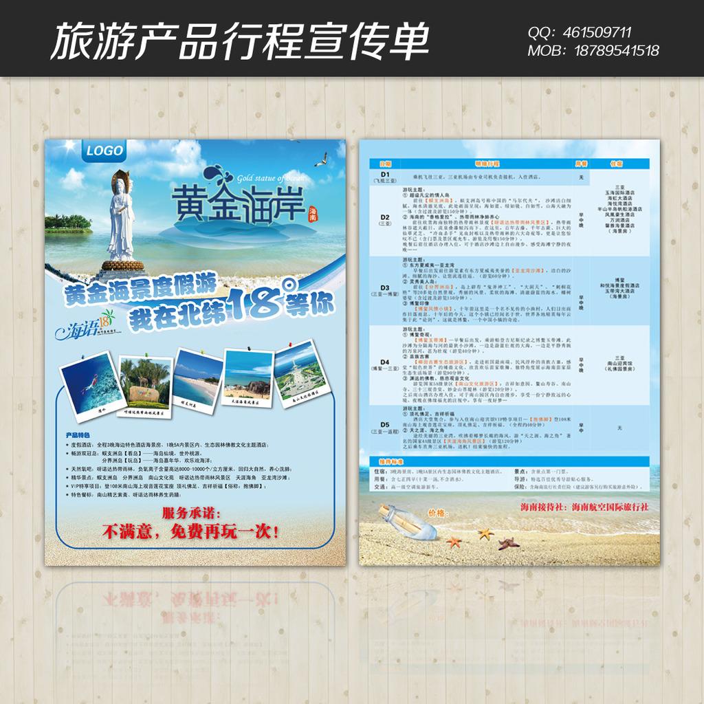 旅游行程 旅游产品行程模板 行程模板 旅游产品 旅行社宣传海报