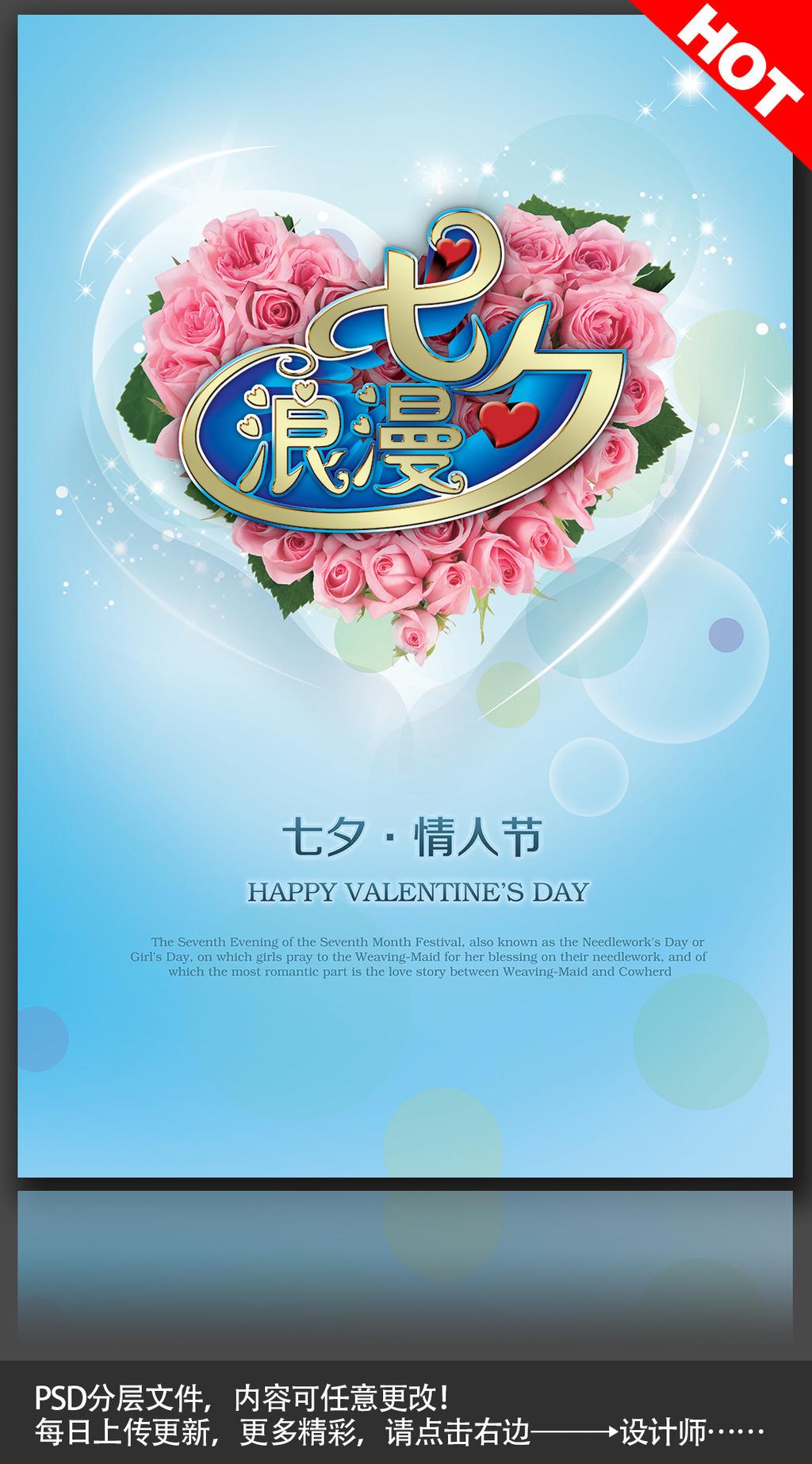 七夕情人节促销活动_浪漫七夕活动海报浪漫七夕情人节促销活动海