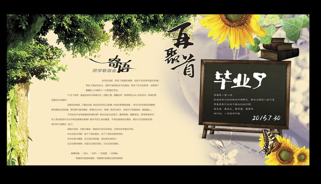 毕业季同学录纪念册模板下载(图片编号:12358481)
