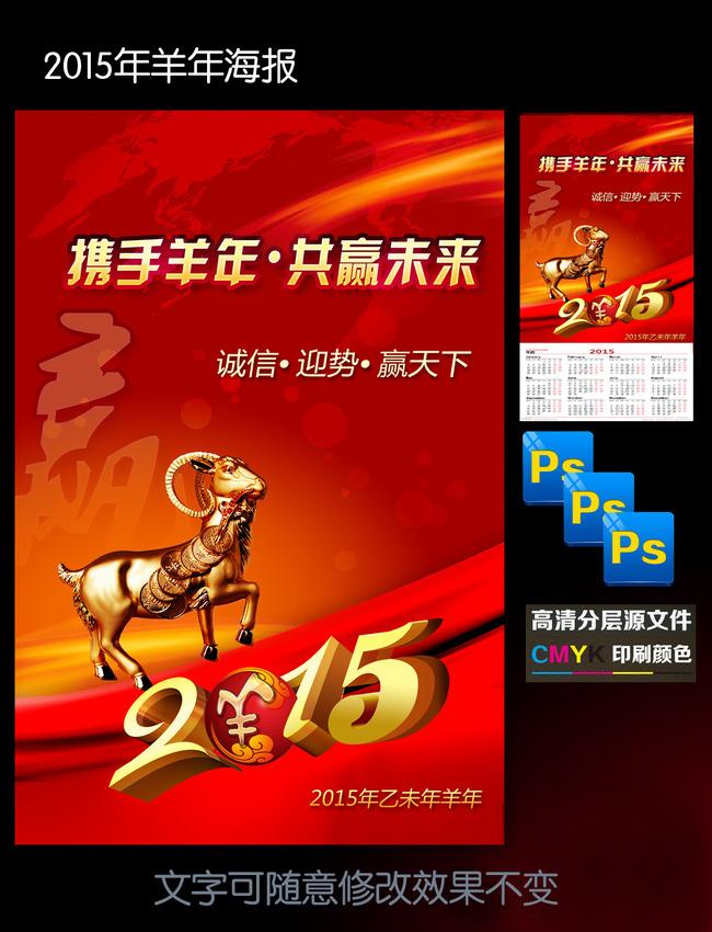 2015羊年挂历封面设计模板图片