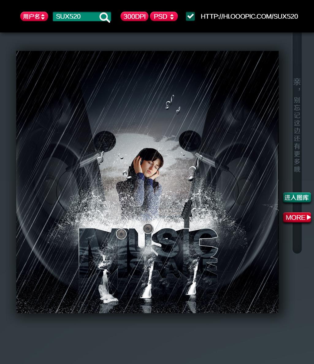 音乐演唱会海报模板下载(图片编号:12358877)