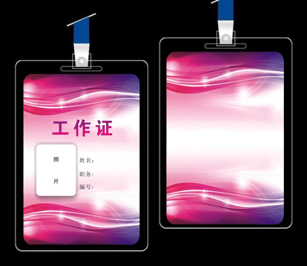 美容美发行业工作卡胸卡模板下载