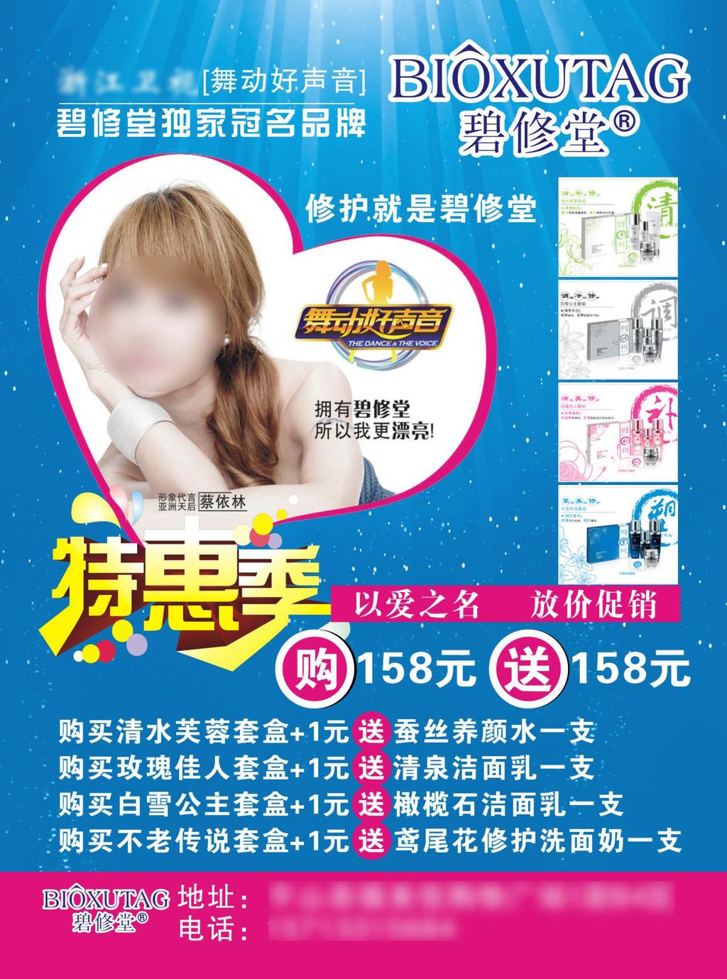 蓝色简洁护肤品宣传单页模板下载 蓝色简洁护肤品宣传单页图片下载