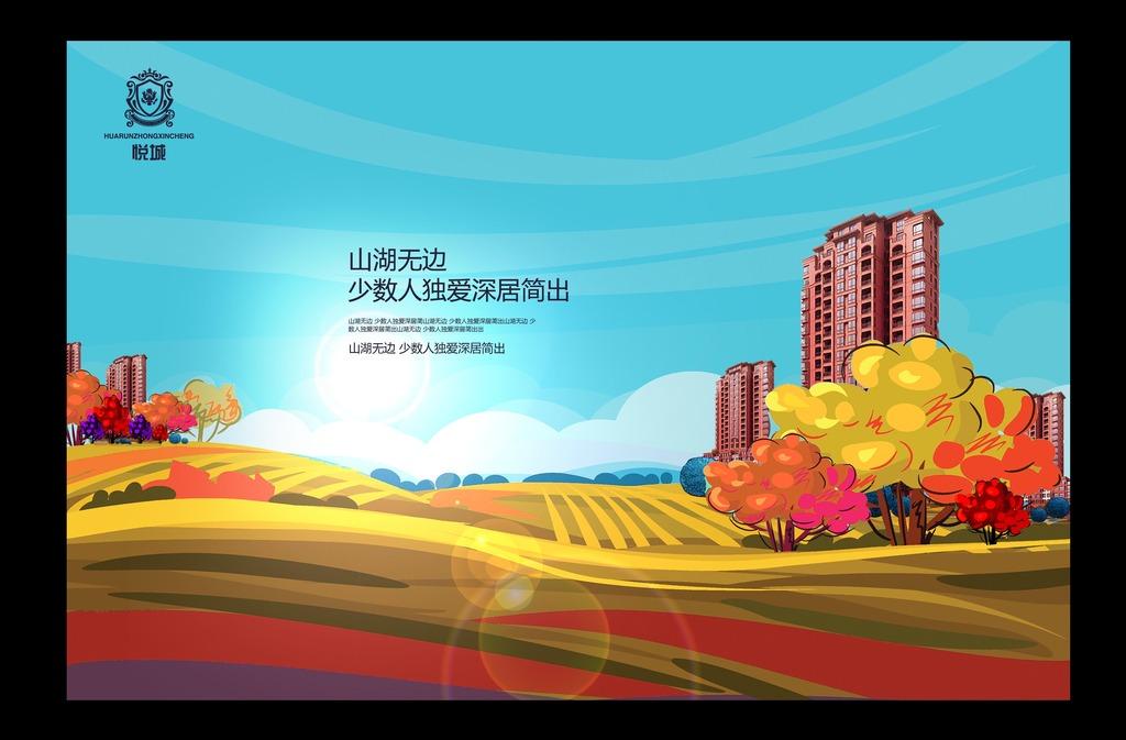 手绘房地产设计模板下载(图片编号:12359687)_海报_房