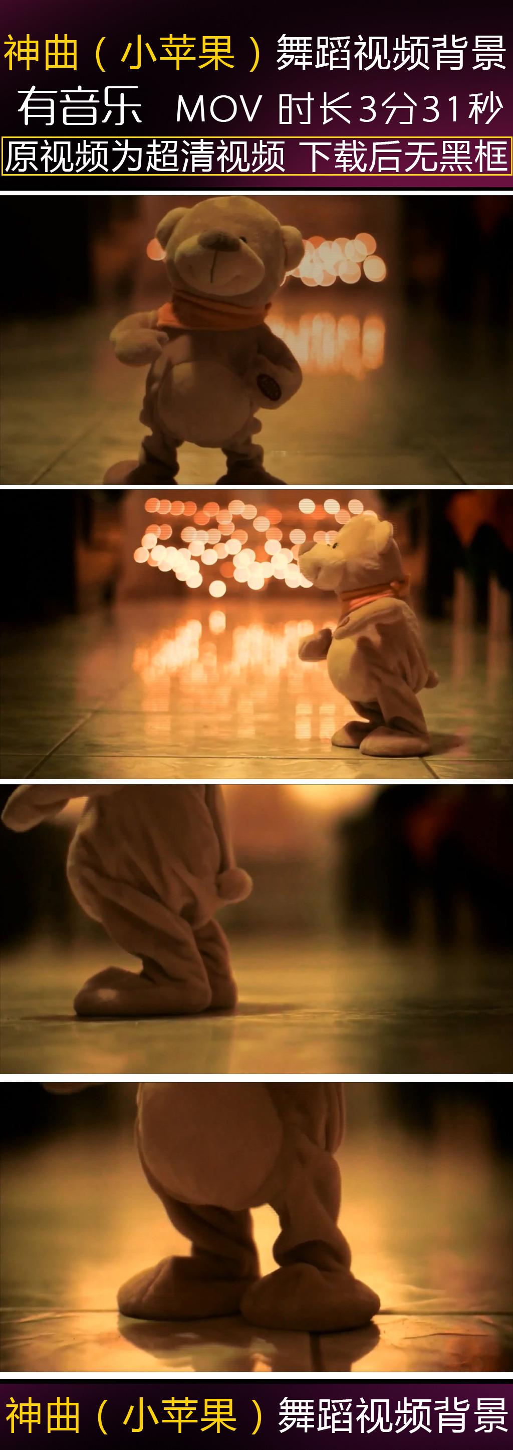 小苹果led背景视频 卡通舞蹈动画小苹果创意婚礼开场