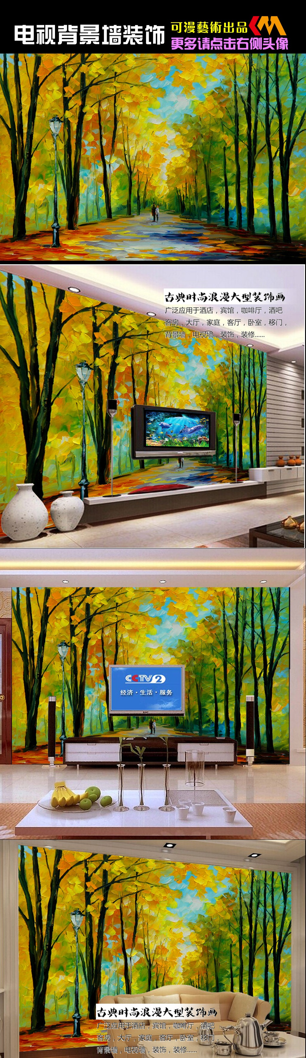 金色秋天手绘油画风景画电视背景墙