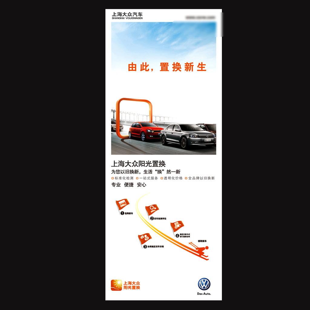 """【本作品下载内容为:""""上海大众阳光置换活动展架素材下载""""模板,其他内容仅为参考,如需印刷成实物请先认真校稿,避免造成不必要的经济损失。】 【声明】未经权利人许可,任何人不得随意使用本网站的原创作品(含预览图),否则将按照我国著作权法的相关规定被要求承担最高达50万元人民币的赔偿责任。"""
