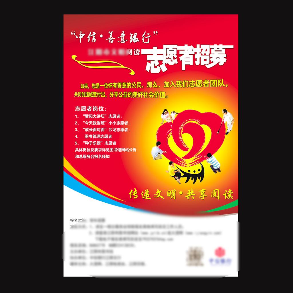 志愿者招募活动宣传海报素材下载