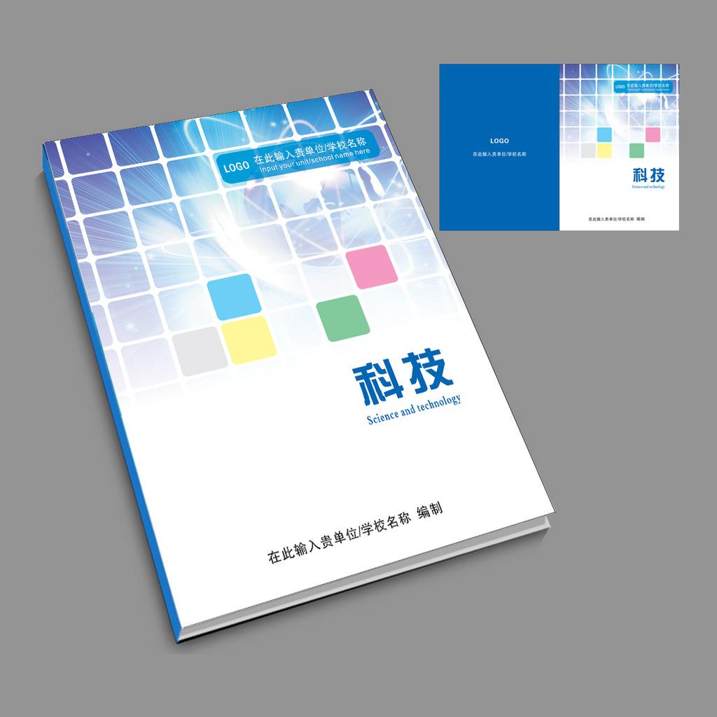 蓝色书本封面封底矢量模板下载