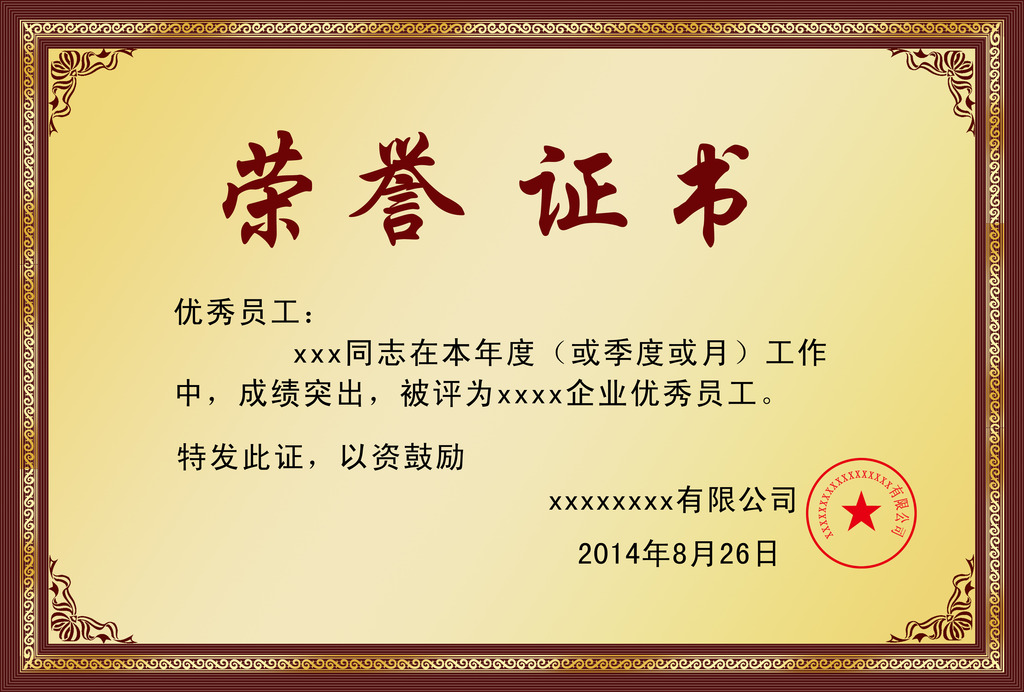 企业单位荣誉证书奖状psd模板下载模板下载
