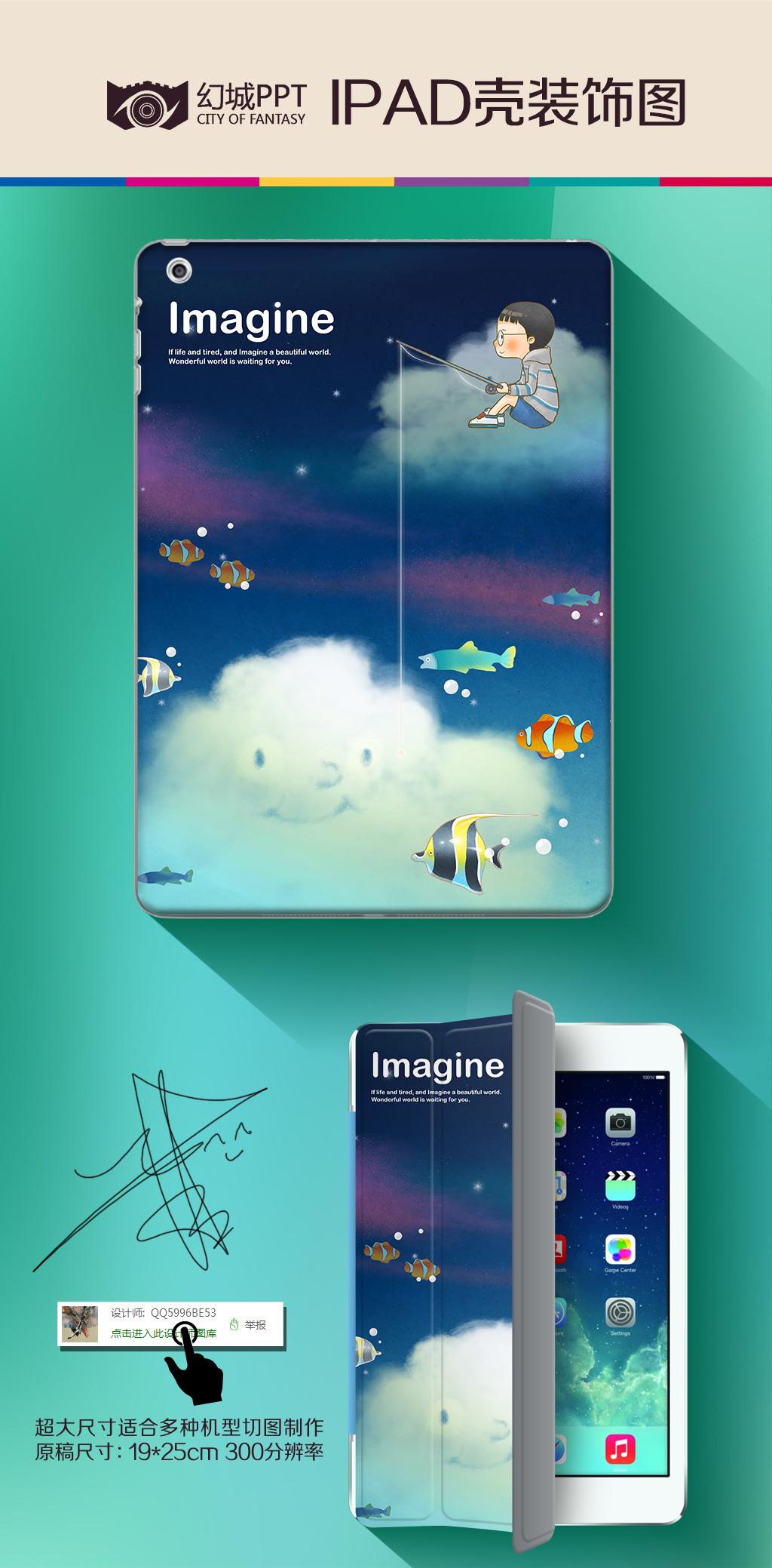 手绘梦幻系列ipad平板电脑保护套02