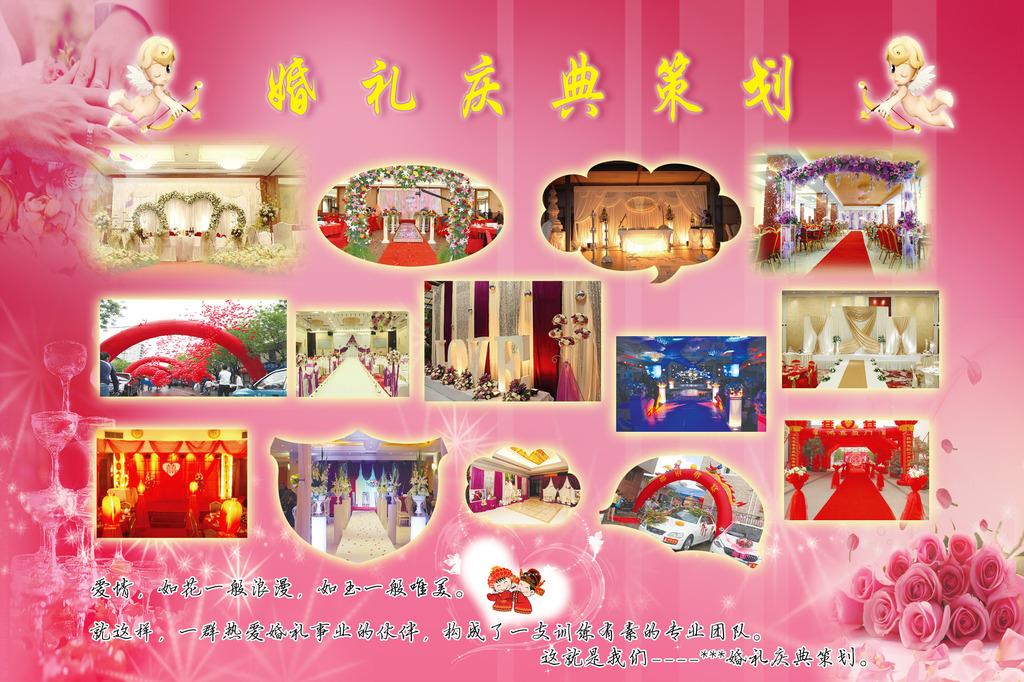 婚礼庆典策划模板下载 婚礼庆典策划图片下载