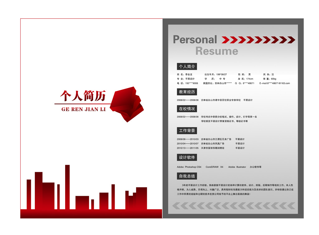 个人求职简历模板封面设计模板下载