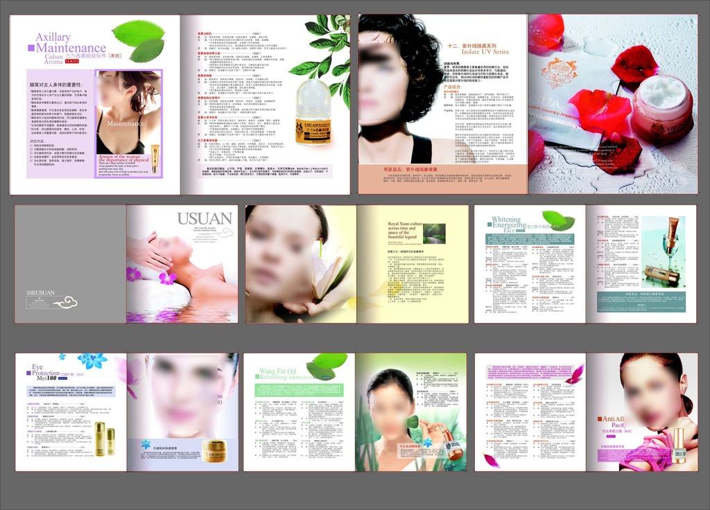护肤品画册模板