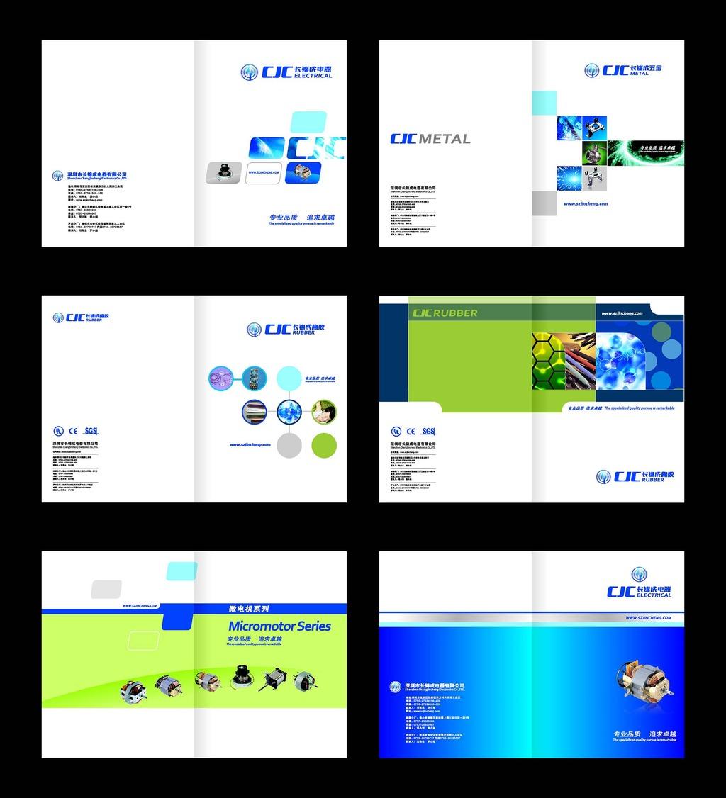 五金产品画册封面模板下载 五金产品画册封面图片下载 封面设计 蓝色图片