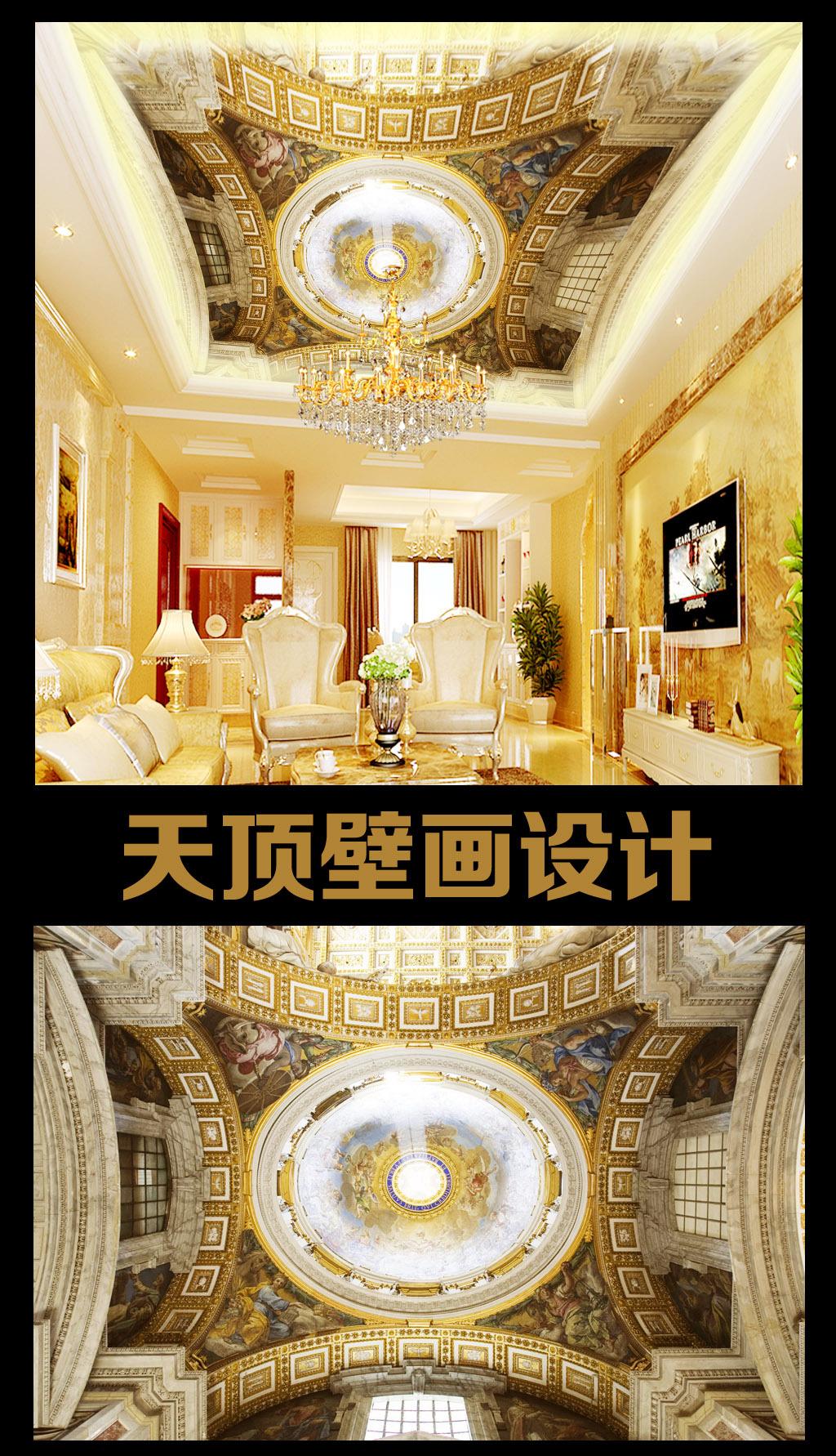 欧式穹顶天顶天花板壁画古典墙纸吊顶画设计