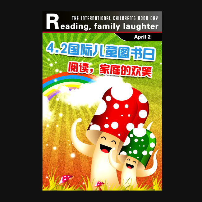 国际儿童图书日宣传海报素材下载